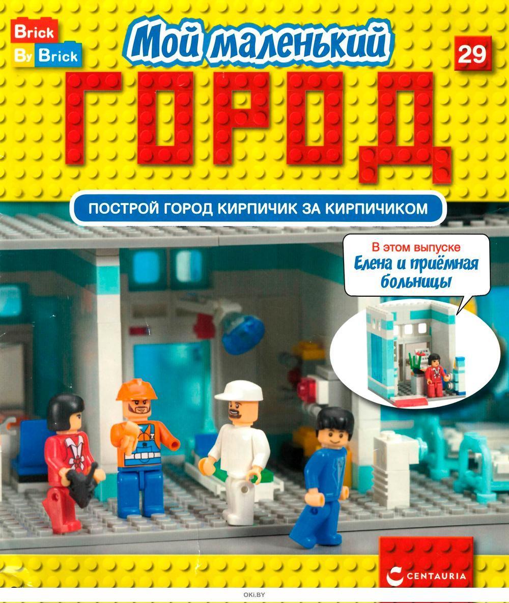 МОЙ МАЛЕНЬКИЙ ГОРОД № 29