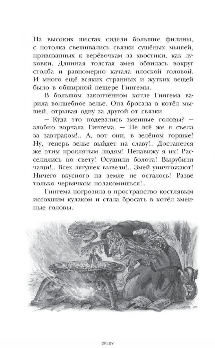 Волшебник Изумрудного города (Волков А. / eks)