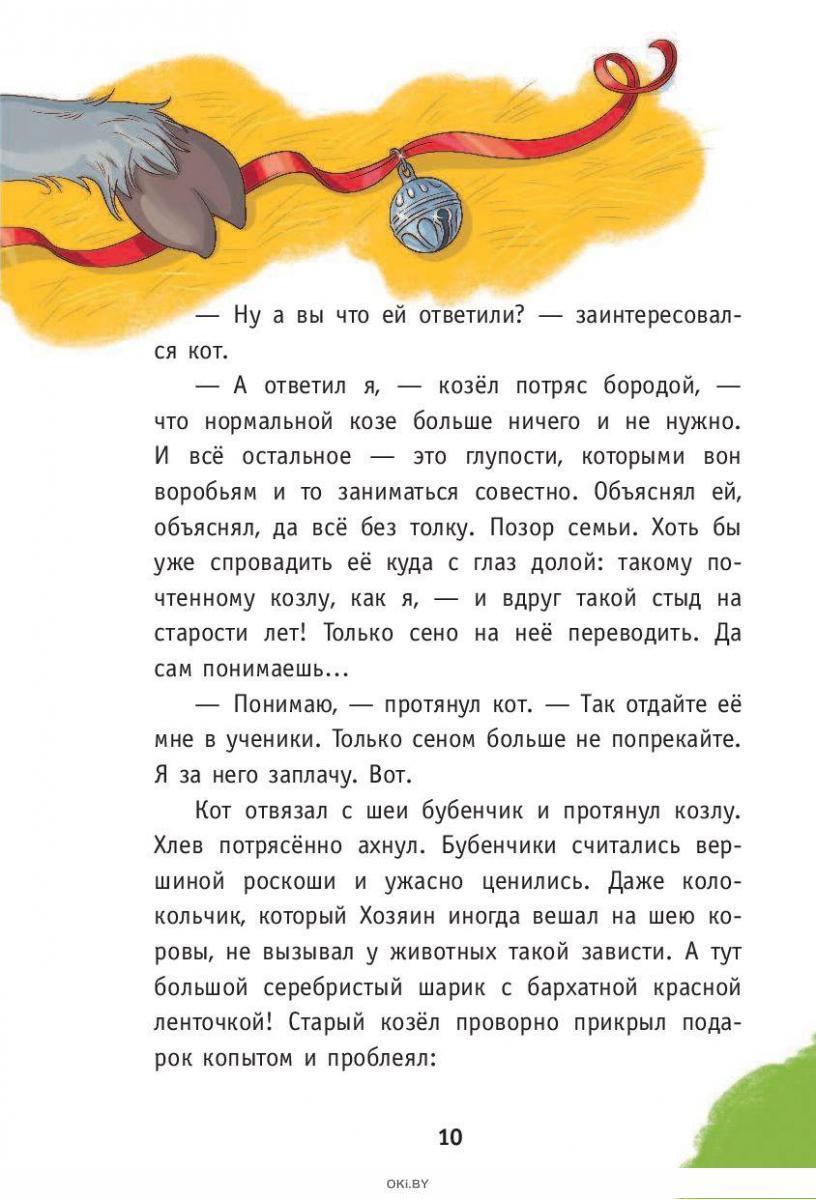 Вам коза не нужна? Коза Фрося и путешествие с приключениями (Попандопуло А. Ю. / eks)