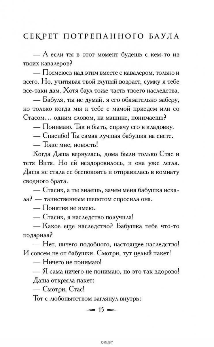 Секрет потрепанного баула (Вильмонт Е. / eks)
