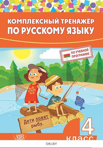 Комплексный тренажер по русскому языку. 4 класс (2020)
