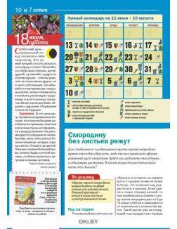 Герой номера - Дмитрий Дюжев 7 / 2020 Календарь советов