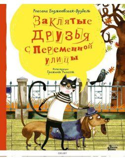МирБестДляДетей/Заклятые друзья с Переменной улицы (eks) Художественная литература(русская,зарубежная) Детская литература