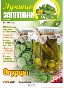 Лучшие заготовки Огурцы 2 / 2020