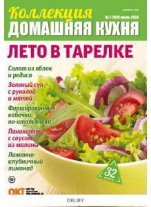 Лето в тарелке 7 / 2020 Коллекция «Домашняя кухня»