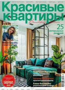 Красивые квартиры 4 / 2020