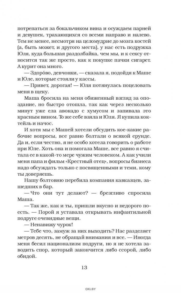 Кир и Йенни (Майорова К. / eks)