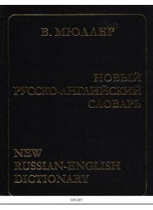 Новый русско-английский словарь, Мюллер (eks)