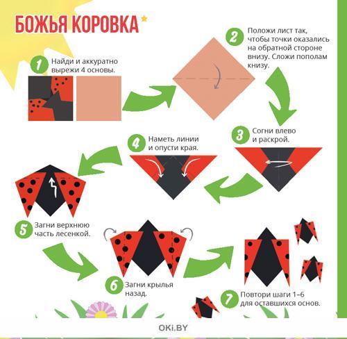 Однажды на ферме - оригами. Вытворяндия