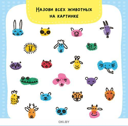 Рисуем пальчиками. Животные. Умняшины прописи. № 9