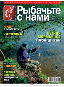 Рыбачьте с нами 3 / 2020