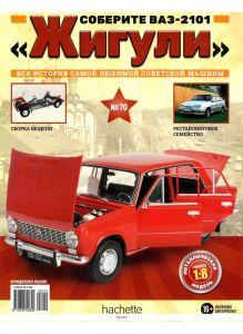 Соберите ВАЗ-2101 «Жигули» № 70