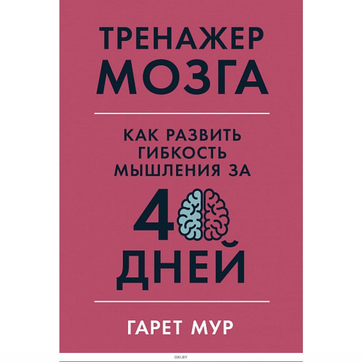 Тренажер мозга: Как развить гибкость мышления за 40 дней (Мур Г. / eks)