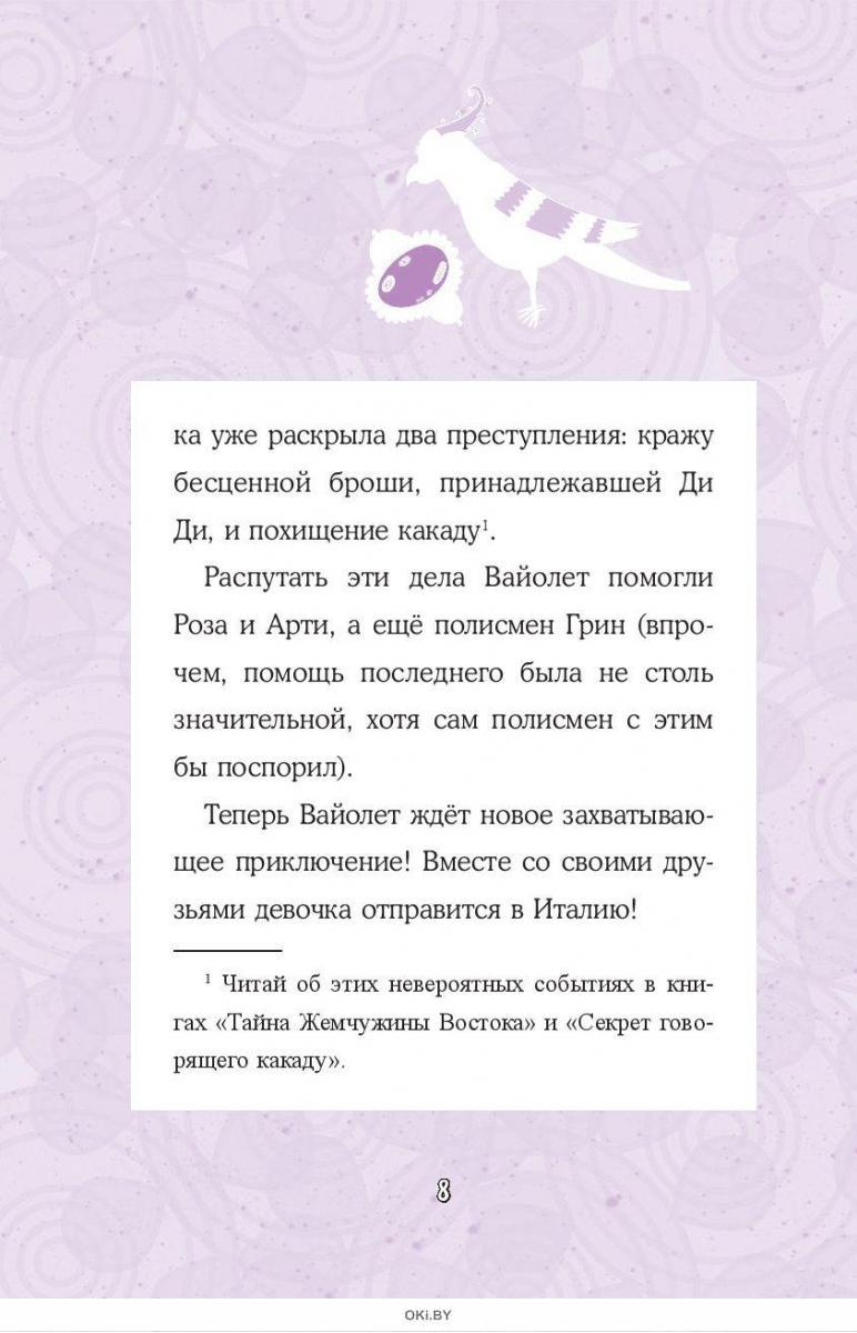 Дело об алмазных черепахах. Выпуск 3 (Уайтхорн Г. / eks)