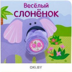 Весёлый слонёнок. Книжки с пальчиковыми куклами (eks)