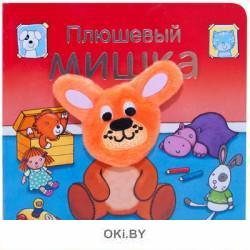 Плюшевый мишка. Книжки с пальчиковыми куклами (eks)