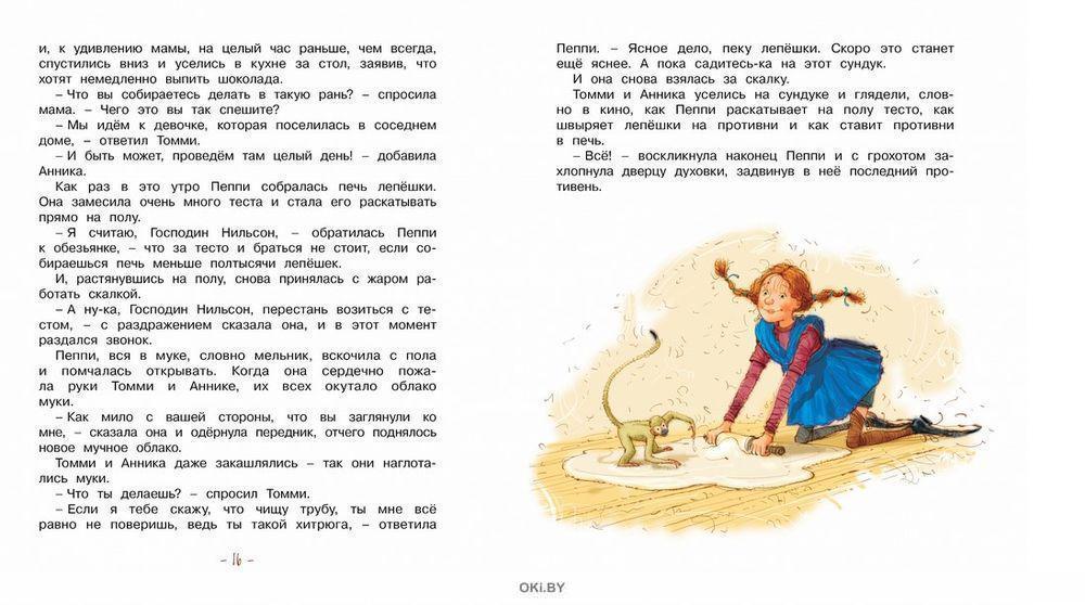 Пеппи Длинныйчулок поселяется в вилле «Курица» (Линдгрен А. / eks)