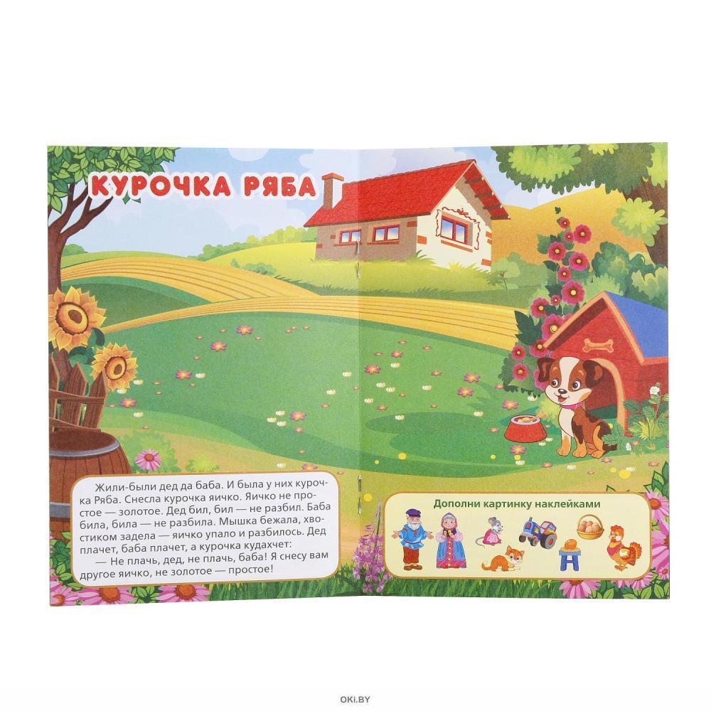 Сказки. Многоразовые наклейки (арт. 234974)