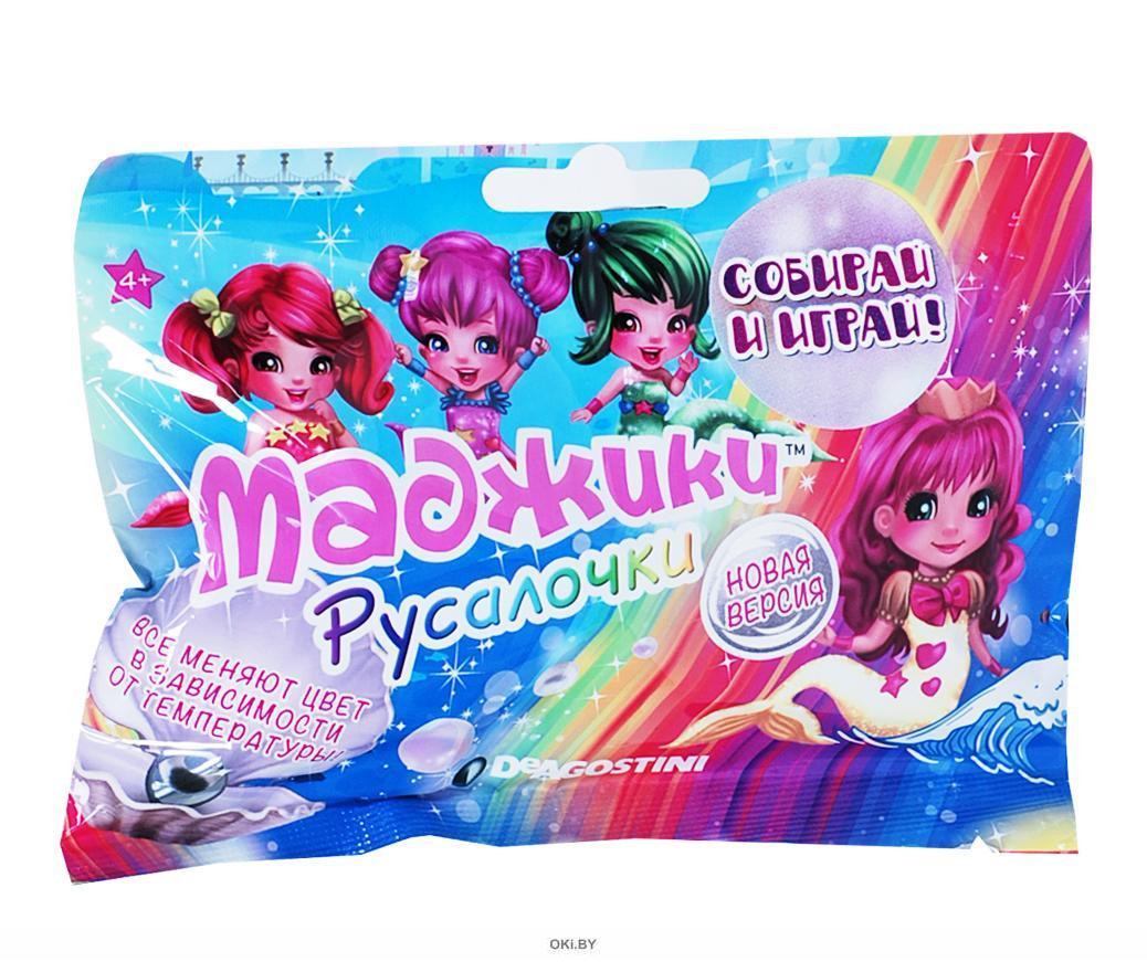 Игрушки для детей «Маджики. Русалочки»