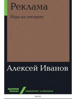 Реклама: Игра на эмоциях (Иванов А. / eks)