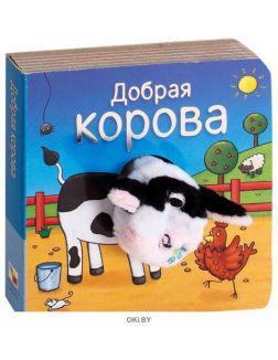 Добрая корова. Книжки с пальчиковыми куклами (eks)