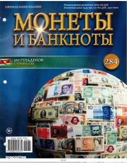 Монеты и банкноты № 284