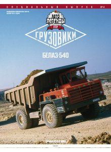 Грузовики Специальный выпуск №4. БЕЛАЗ-540А (красно-белый) Автолегенды СССР