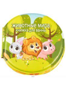 Животные мира - книжка-игрушка для ванной (shantou yisheng, A562)