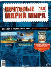 Почтовые марки мира № 138