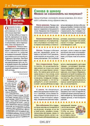 Герой номера - Ани Лорак. 8 / 2020 Календарь советов