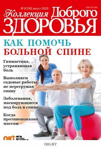 Как помочь больной спине 8 / 2020 Коллекция «Доброго здоровья»