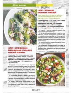 Блюда из сезонных овощей 8 / 2020 ДК. Лучшие кулинарные рецепты