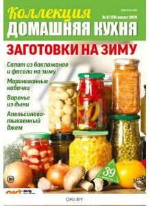 Заготовки на зиму 8 /2020 Коллекция «Домашняя кухня»