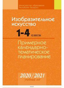 КТП 2020-2021 уч.г. Изобразительное искусство. 1-4 кл.