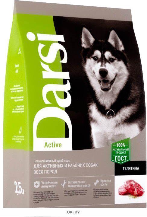 Корм сухой для собак всех пород, телятина 2,5 кг Дарси Active (37094)