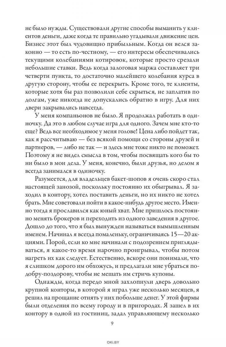 Воспоминания биржевого спекулянта (Лефевр Э)