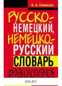 Русско-немецкий, немецко-русский словарь фразеологизмов (Семёнова О. А)