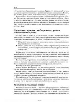 Лечебные упражнения для тазобедренных суставов (Кнопф К. )