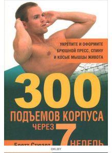300 подъемов корпуса через 7 недель (Стюарт Б)