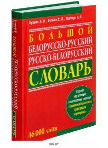 Большой белорусско-русский, русско-белорусский словарь (Булыко А. Н)