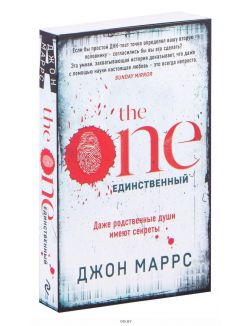The One. Единственный (Маррс Дж. / eks)