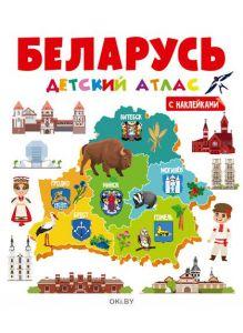 Атлас «Беларусь» волшебные наклейки