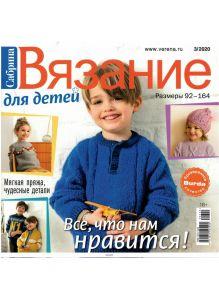 Сабрина. Вязание для детей 3 / 2020