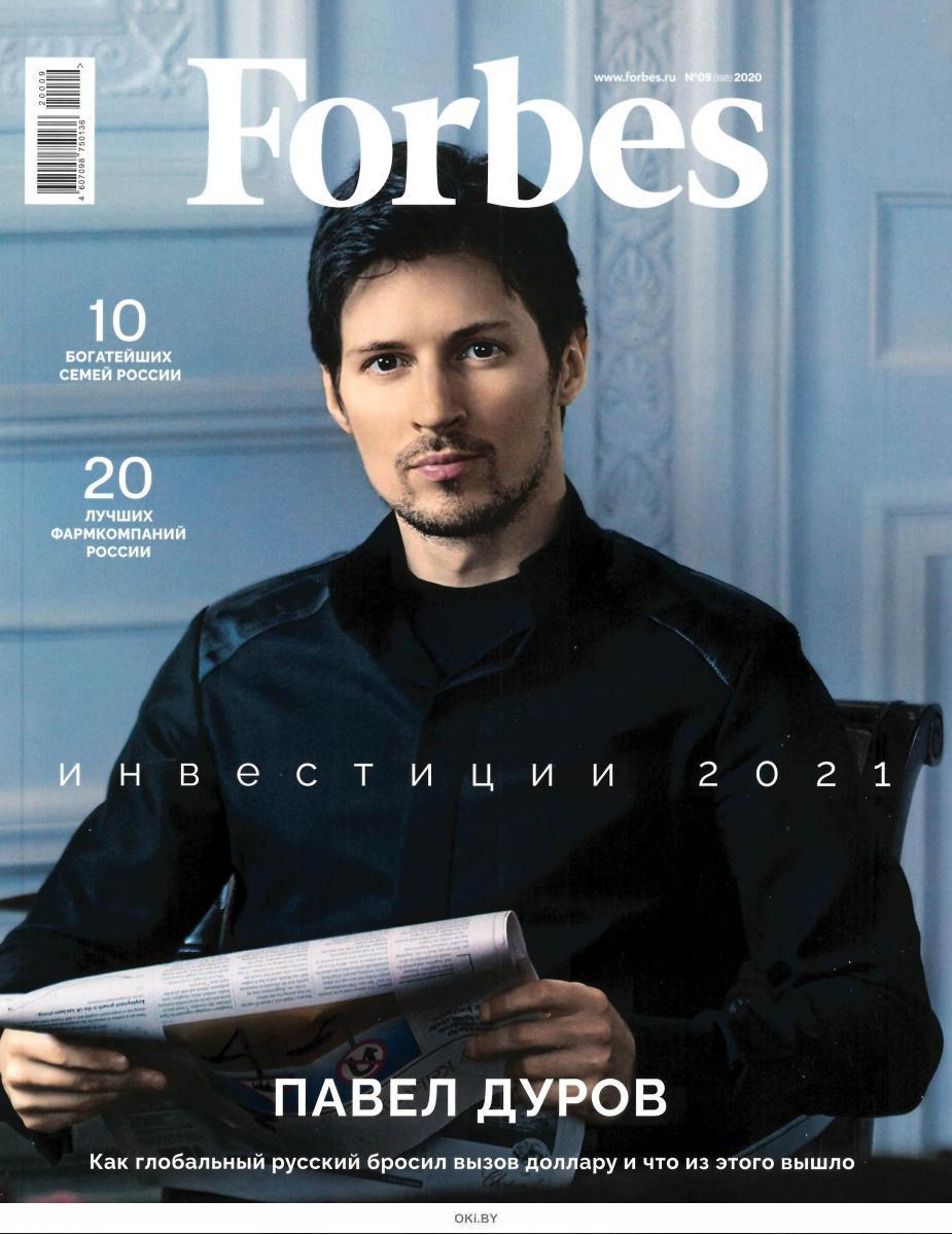 FORBES (ФОРБС) 9 / 2020