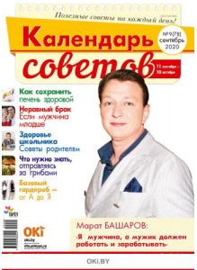 Герой номера - Марат Башаров. 9 / 2020 Календарь советов