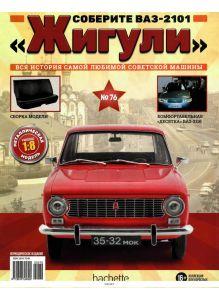 Соберите ВАЗ-2101 «Жигули» № 76