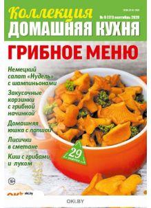 Грибное меню 9 / 2020 Коллекция «Домашняя кухня»