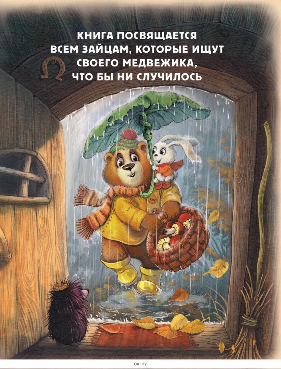 Мой милый Медвежик. Хорошо там, где ты есть (Матюшкина К. / eks)