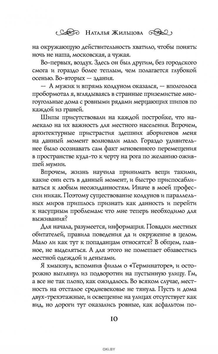 Темные Королевства. Антимаг (Жильцова Н. / eks)