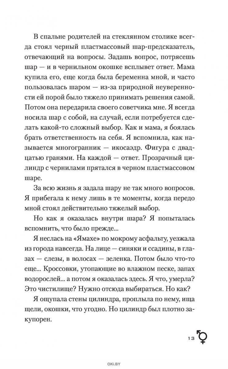 Жизнь на Repeat (Фрей Э. / eks)